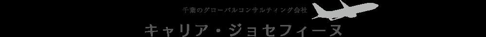千葉のグローバルコンサルティング会社キャリア・ジョセフィーヌ